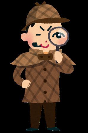 探偵シャーホーム